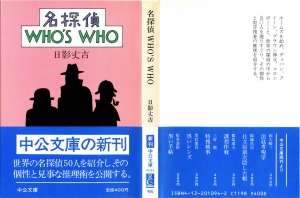 Whos-who_1